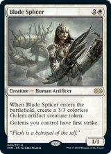 刃の接合者/Blade Splicer 【英語版】 [2XM-白R]