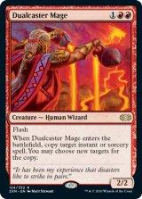 二重詠唱の魔道士/Dualcaster Mage 【英語版】 [2XM-赤R]