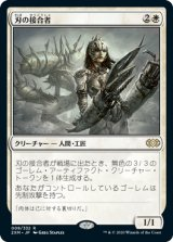 刃の接合者/Blade Splicer 【日本語版】 [2XM-白R]