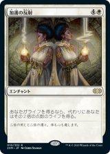 加護の反射/Boon Reflection 【日本語版】 [2XM-白R]