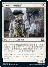 スレイベンの検査官/Thraben Inspector 【日本語版】 [2XM-白C]