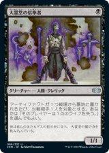 大霊堂の信奉者/Disciple of the Vault 【日本語版】 [2XM-黒U]