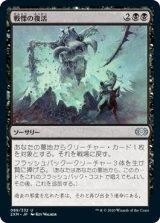 戦慄の復活/Dread Return 【日本語版】 [2XM-黒U]