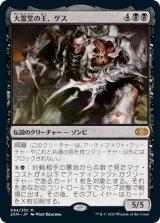 大霊堂の王、ゲス/Geth, Lord of the Vault 【日本語版】 [2XM-黒MR]