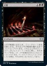 土牢/Oubliette 【日本語版】 [2XM-黒U]