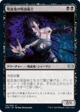吸血鬼の呪詛術士/Vampire Hexmage 【日本語版】 [2XM-黒U]