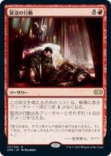 冒涜の行動/Blasphemous Act 【日本語版】 [2XM-赤R]