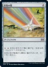 彩色の星/Chromatic Star 【日本語版】 [2XM-灰C]