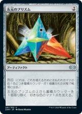 五元のプリズム/Pentad Prism 【日本語版】 [2XM-灰U]