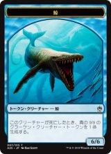 鯨/WHALE 【日本語版】 [A25-トークン]《状態:NM》