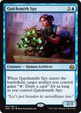 速製職人のスパイ/Quicksmith Spy 【英語版】 [AER-青R]《状態:NM》