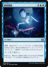 解析調査/Reverse Engineer 【日本語版】 [AER-青U]《状態:NM》