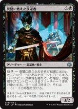 復讐に燃えた反逆者/Vengeful Rebel 【日本語版】 [AER-黒U]《状態:NM》