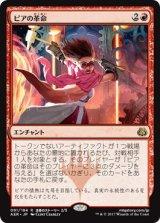 ピアの革命/Pia's Revolution 【日本語版】 [AER-赤R]《状態:NM》