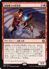 速製職人の反逆者/Quicksmith Rebel 【日本語版】 [AER-赤R]《状態:NM》
