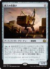 商人の荷運び/Merchant's Dockhand 【日本語版】 [AER-灰R]《状態:NM》