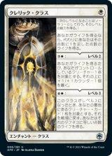 クレリック・クラス/Cleric Class 【日本語版】 [AFR-白U]