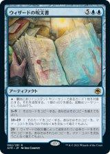 ウィザードの呪文書/Wizard's Spellbook 【日本語版】 [AFR-青R]