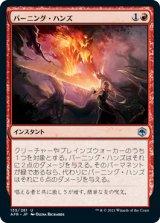 バーニング・ハンズ/Burning Hands 【日本語版】 [AFR-赤U]