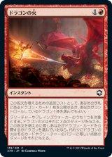 ドラゴンの火/Dragon's Fire 【日本語版】 [AFR-赤C]