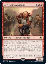 ホブゴブリンの山賊の頭/Hobgoblin Bandit Lord 【日本語版】 [AFR-赤R]