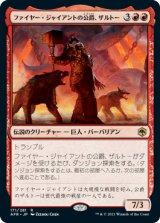 ファイヤー・ジャイアントの公爵、ザルトー/Zalto, Fire Giant Duke 【日本語版】 [AFR-赤R]