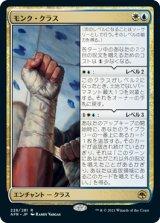 モンク・クラス/Monk Class 【日本語版】 [AFR-金R]