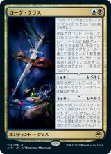 ローグ・クラス/Rogue Class 【日本語版】 [AFR-金R]
