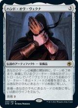 ハンド・オヴ・ヴェクナ/Hand of Vecna 【日本語版】 [AFR-灰R]