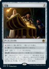 宝箱/Treasure Chest 【日本語版】 [AFR-灰R]