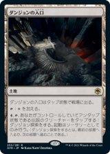 ダンジョンの入口/Dungeon Descent 【日本語版】 [AFR-土地R]