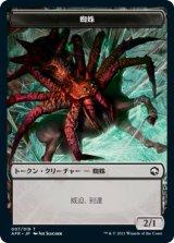 蜘蛛/Spider 【日本語版】 [AFR-トークン]