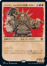 ファイヤー・ジャイアントの公爵、ザルトー/Zalto, Fire Giant Duke (ショーケース版) 【日本語版】 [AFR-赤R]