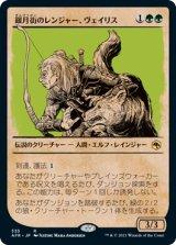 銀月街のレインジャー、ヴェイリス/Varis, Silverymoon Ranger (ショーケース版) 【日本語版】 [AFR-緑R]