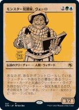 モンスター見聞家、ヴォーロ/Volo, Guide to Monsters (ショーケース版) 【日本語版】 [AFR-金R]