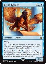 象形の守り手/Glyph Keeper 【英語版】 [AKH-青R]《状態:NM》