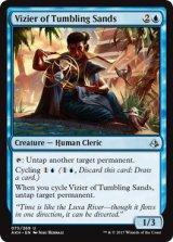砂時計の侍臣/Vizier of Tumbling Sands 【英語版】 [AKH-青U]《状態:NM》