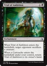 野望の試練/Trial of Ambition 【英語版】 [AKH-黒U]《状態:NM》