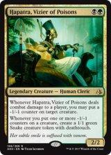 毒物の侍臣、ハパチラ/Hapatra, Vizier of Poisons 【英語版】 [AKH-金R]《状態:NM》