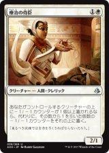 療治の侍臣/Vizier of Remedies 【日本語版】 [AKH-白U]《状態:NM》