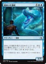 謎めいた海蛇/Cryptic Serpent 【日本語版】 [AKH-青U]《状態:NM》