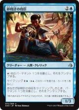 砂時計の侍臣/Vizier of Tumbling Sands 【日本語版】 [AKH-青U]《状態:NM》