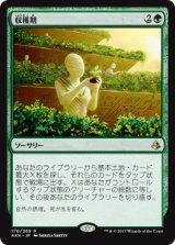 収穫期/Harvest Season 【日本語版】 [AKH-緑R]《状態:NM》