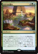 ルクサの恵み/Bounty of the Luxa 【日本語版】 [AKH-金R]《状態:NM》