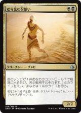 むら気な召使い/Wayward Servant 【日本語版】 [AKH-金U]《状態:NM》