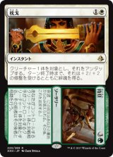 枕戈+待旦/Prepare+Fight 【日本語版】 [AKH-金R]《状態:NM》