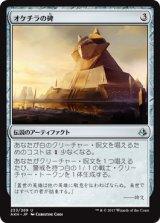 オケチラの碑/Oketra's Monument 【日本語版】 [AKH-灰U]《状態:NM》