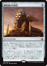 神託者の大聖堂/Oracle's Vault 【日本語版】 [AKH-灰R]