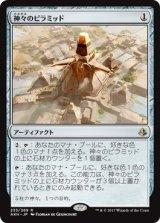 神々のピラミッド/Pyramid of the Pantheon 【日本語版】 [AKH-灰R]