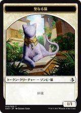 聖なる猫/Sacred Cat 【日本語版】 [AKH-トークン]《状態:NM》